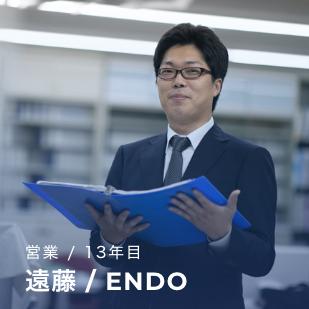 遠藤 / ENDO