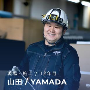 山田 / YAMADA